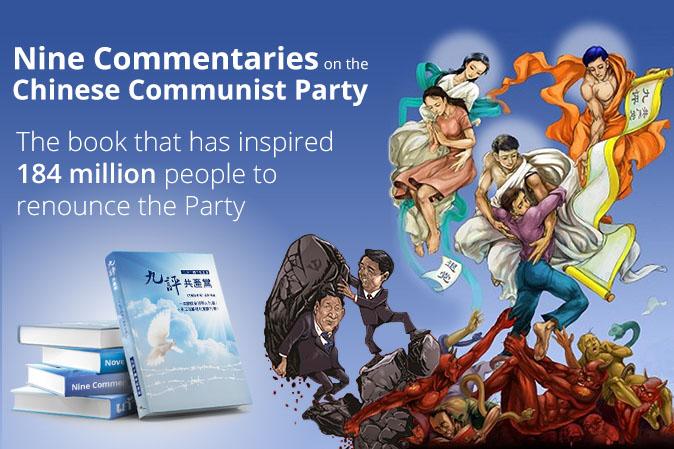 【九评之四】评共产党是反宇宙的力量