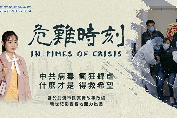 《危難時刻》【武漢肺炎症狀消失】還原武漢市民一家感染真實事件影片_In time of crisis